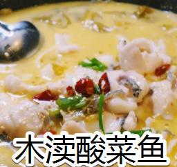 木渎酸菜鱼