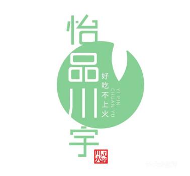 怡品川宇火锅
