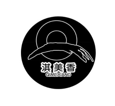 淇美香水饺