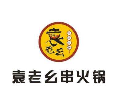 袁老幺串火锅