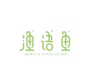 渔语鱼酸菜鱼