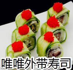 唯唯外带寿司