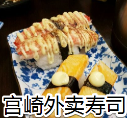 宫崎外卖寿司
