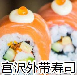 宫沢外带寿司