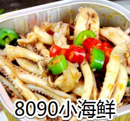 8090小海鲜