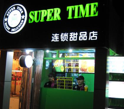 SUPER TIME連鎖