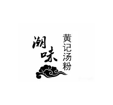 潮味黄记汤粉