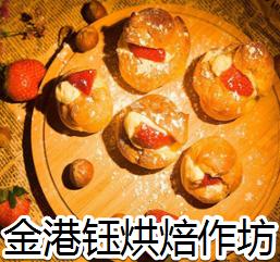 金港钰烘焙作坊