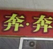 奔奔中式快餐