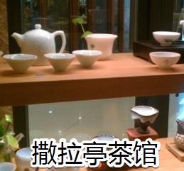 撒拉亭茶馆