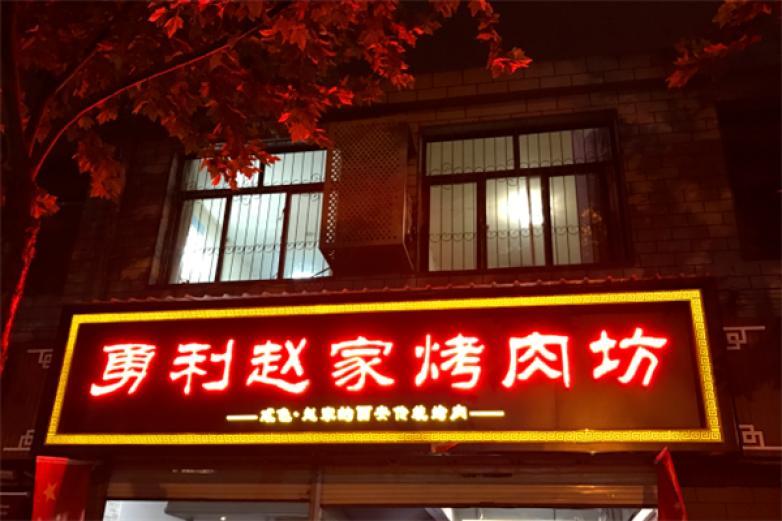 赵家烤肉坊加盟
