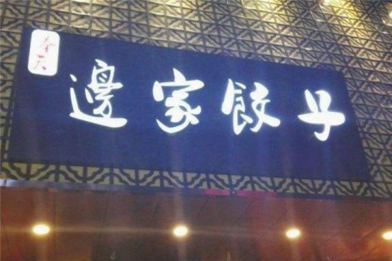 边家饺子加盟