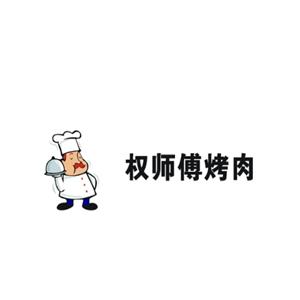 权师傅烤肉