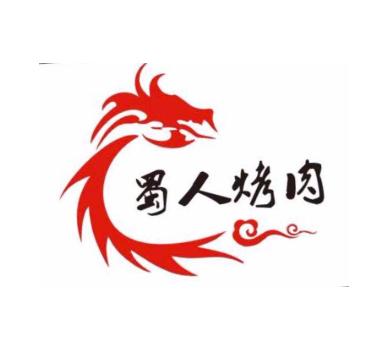 蜀人烤肉店
