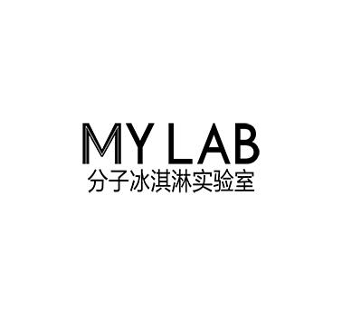 MYLAB分子冰激凌
