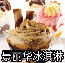 景丽华冰淇淋
