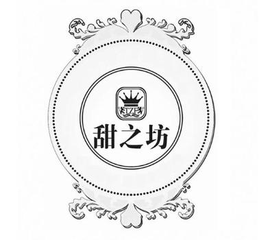 甜之坊港式甜品屋