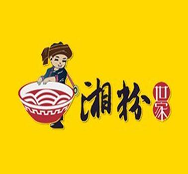 湘粉世家米线