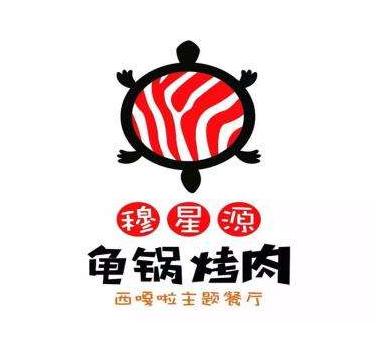 龟锅烤肉主题餐厅