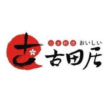 古田居日本料理