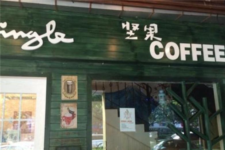 坚果咖啡加盟