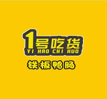 1号吃货铁板鸭肠