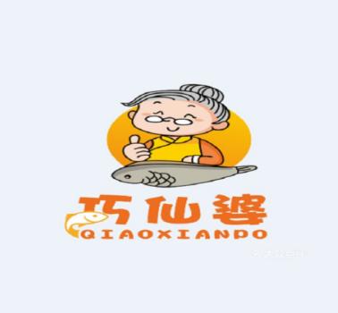 巧仙婆砂锅焖鱼饭