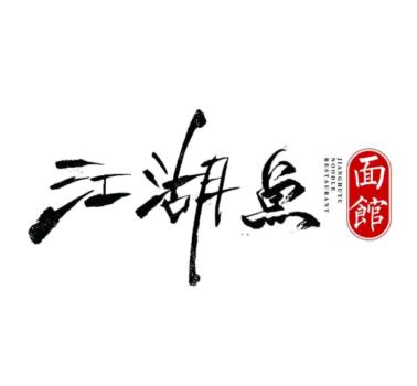 江湖魚面館