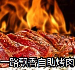 一路飘香自助烤肉