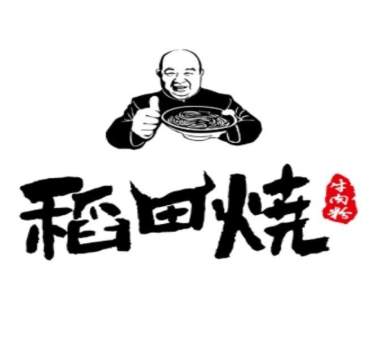 稻田烧牛肉粉