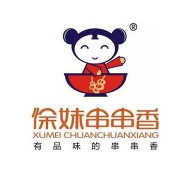 徐妹串串香火锅