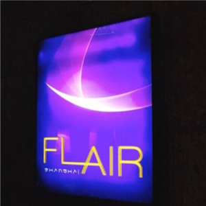 Flair顶层餐厅酒吧