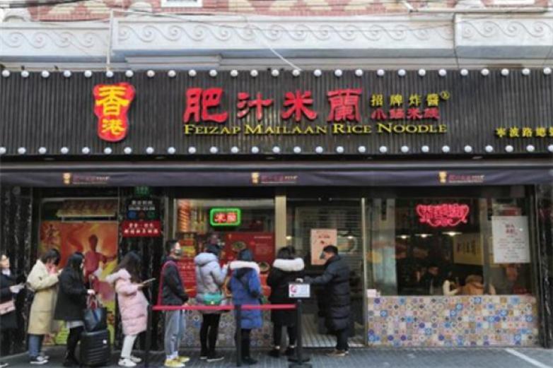 香港肥汁米蘭小鍋米線加盟