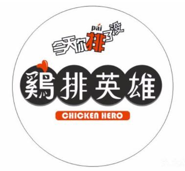 鸡排英雄小吃