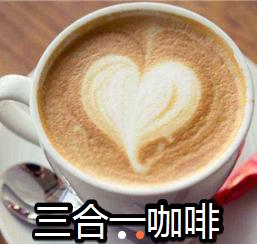 三合一咖啡