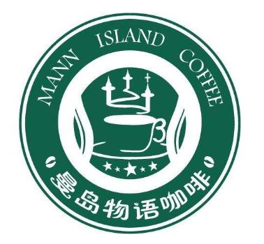 曼岛物语咖啡西餐厅