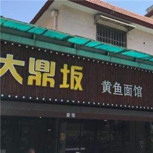 大鼎坂黄鱼面馆