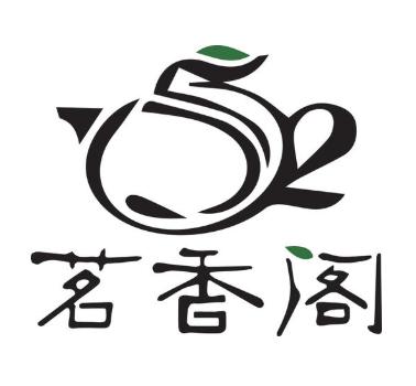 茗香阁茶馆