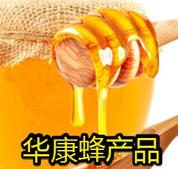 华康蜂产品