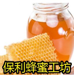 保利蜂蜜工坊