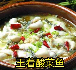 王著酸菜魚