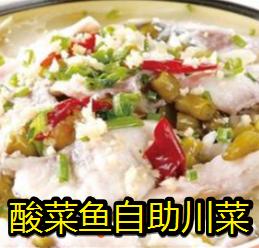 酸菜魚自助川菜