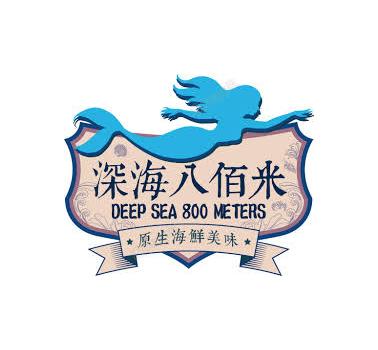 深海八百米