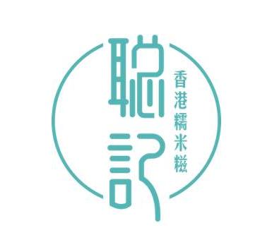 聪记香港糯米糍
