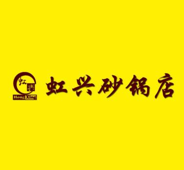 武陟虹興砂鍋
