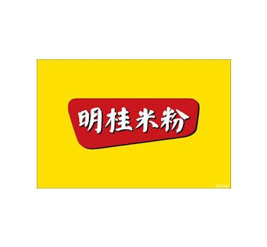 桂林明桂米粉