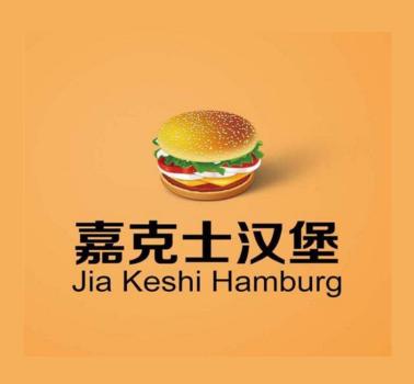 嘉克士漢堡