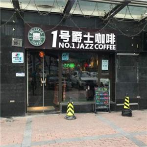 1号爵士咖啡