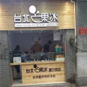 台北芒果冰