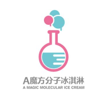 A魔方分子冰淇淋